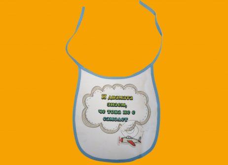 бебешки лигавник